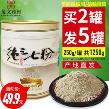 云南三ch粉文山特级dc0头500g正品特产纯1斤超细功效罐装250g