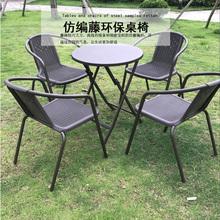 户外桌ch仿编藤桌椅ll椅三五件套茶几铁艺庭院奶茶店波尔多椅