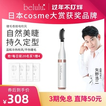 日本belulu 睫ch7卷翘器电ll持久定型充电款电热烫睫毛神器