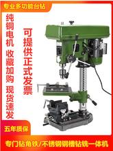 角磨钻铣床220ch5380Vll攻丝机工业级一体机16mm制作固定三用