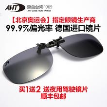 AHT偏ch镜近视夹片ll驾驶镜片女夹片款开车太阳眼镜片夹