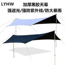 新品简ch户外黑胶超ll天幕防晒防大雨遮阳蓬凉棚多的露营帐篷
