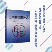 日本蜡ch图技术(珍tuK线之父史蒂夫尼森经典畅销书籍 赠送独家视频教程 吕可嘉
