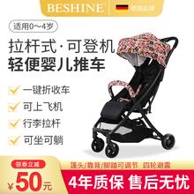 Beschine贝翔tu携婴儿推车折叠伞车可坐躺四轮避震可上飞机