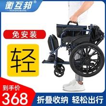 衡互邦ch椅折叠轻便tu的手推车(小)型旅行超轻老年残疾的代步车