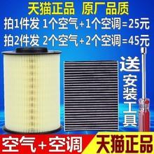 适配福ch经典新福克tu斯新翼虎原厂空气空调空滤格滤清器