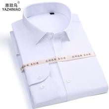 新品免ch上班白色男tu服职业工装衬衣韩款商务修身装