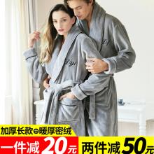 秋冬季ch厚加长式睡tu兰绒情侣一对浴袍珊瑚绒加绒保暖男睡衣
