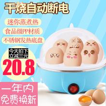 煮蛋器ch奶家用迷你tu餐机煮蛋机蛋羹自动断电煮鸡蛋器