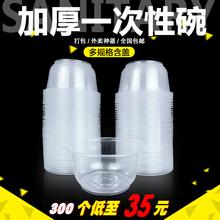 一次性ch打包盒塑料tu形饭盒外卖水果捞打包碗透明汤盒