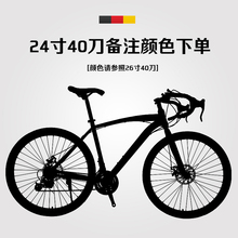 自行车窄胎细轮胎公路变速