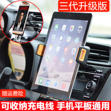 汽车平ch支架出风口tu载手机iPadmini12.9寸车载iPad支架