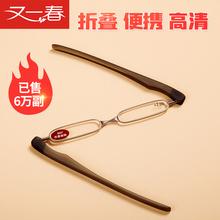 折叠3ch0度旋转男tu携式时尚超轻树脂优雅高清老花眼镜