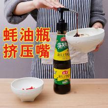 [chisitu]蚝油瓶压嘴泵头海天挤压器