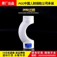 热销PchR过桥弯头tu分 25六分 32一寸PPR水管管件配件包邮