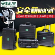 安全箱ch水箱多功能tu仪器箱拉杆收纳箱大号设备箱