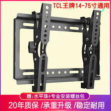 TCLch牌电视机挂tu墙架子32 43 48 50 55 58 60 65寸支