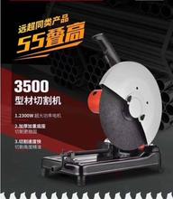 [chisitu]豪迈350切割机家用大功