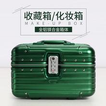 金属密ch箱全铝镁合tu箱行李化妆箱美容箱12寸祖母绿收纳箱包
