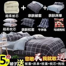 大学生ch舍用的单的tu一套装四件套三件套含被芯床单枕头全套