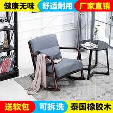 北欧实ch休闲简约 tu椅扶手单的椅家用靠背 摇摇椅子懒的沙发