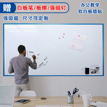 软白板ch贴自粘白板tu式吸磁铁写字板黑板教学家用宝宝磁性看板办公软铁白板贴可移