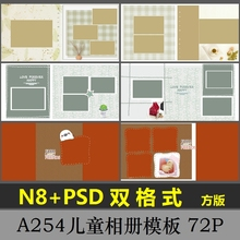 N8儿chPSD模板tu件2019影楼相册宝宝照片书方款面设计分层254