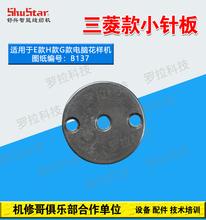 机修哥ch菱式舒兴3tu/2516电脑车花样机零配件(小)针板B137