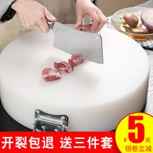 防霉圆ch塑料菜板砧tu剁骨头pe砧板菜墩粘板胶砧板家用
