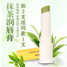 [chisitu]抹茶绿茶润唇膏唇油保湿滋