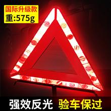 汽车载ch示牌反光折tu用三脚架警告标志(小)车辆安全专用