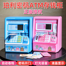 正款珀ch宝宝过家家tu钱罐 自动感应ATM存式机 密码柜储蓄罐