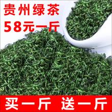 【赠送ch斤】202tu茶叶贵州高山炒青绿茶浓香耐泡型1000g