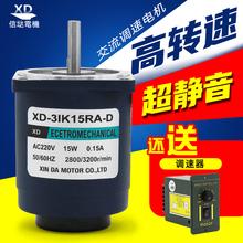 信达带调速220V交流ch8机 光轴tu正反转15W微型(小)电动机马达