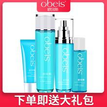 欧贝斯补水套装水ch5衡水乳液tu女官网正品护肤全套化妆品