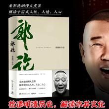 正款现货包邮 郭论 ch7德纲 著tu新书 郭德纲口述中国文化通史 解读中国的骨