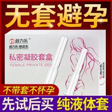 倍力乐女用液体避孕套膜栓男女性专用ch14娇套隐tu用凝胶戴