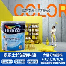 多乐士ch墙(小)桶宝宝tu无甲醛墙面漆竹炭净味水性彩色漆