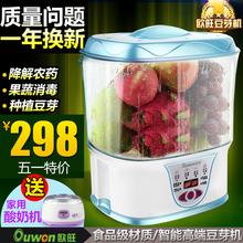 欧旺Dch801果蔬tu芽机 自动韩国双层多功能大容量家用臭氧解毒