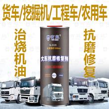 货车工程车柴油发ch5机修复保tr机油添加剂治烧机油精冒蓝烟