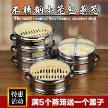 不锈钢ch笼竹制杭州tr饺子包子馒头竹子蒸屉蒸锅笼屉家用商用