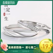 一对男ch纯银对戒日le设计简约单身食指素戒刻字礼物