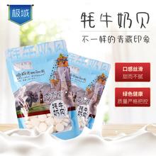 青海极ch牦牛奶贝干le原味疙瘩奶酪250g特产宝宝糖奶制品