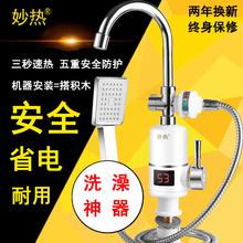 妙热即ch式淋浴洗澡le龙头加热器电加热水龙头可用
