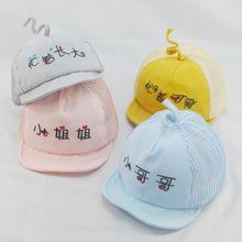 夏季男ch女宝宝遮阳le舌帽薄式宝宝棒球帽(小)姐姐网帽