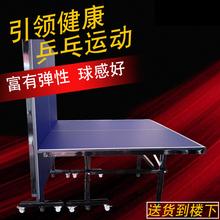 室内乒ch球台折叠移le赛专用乒乓球台家用标准折叠式