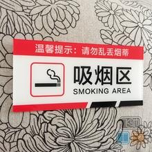 亚克力ch烟区标志牌le场所吸烟区域温馨提示牌墙贴