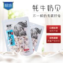 极域牛ch藏青海高原le贝干吃片装草原牛奶贝糖宝宝(小)零食