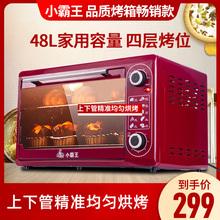 (小)霸王ch烤箱家用烘le48升L大容量多功能全自动蛋糕烤箱正品