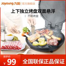 九阳电ch铛家用双面le饼锅蛋糕机煎烤机煎饼锅加深加大